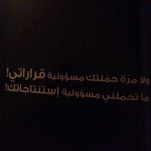 صور عن المسؤولية 5 Arabic Calligraphy Lockscreen