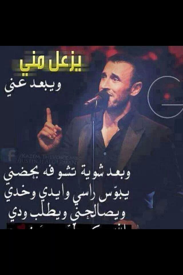 اروع كاظم Kh Song Words Arabic Love Quotes Best Quotes