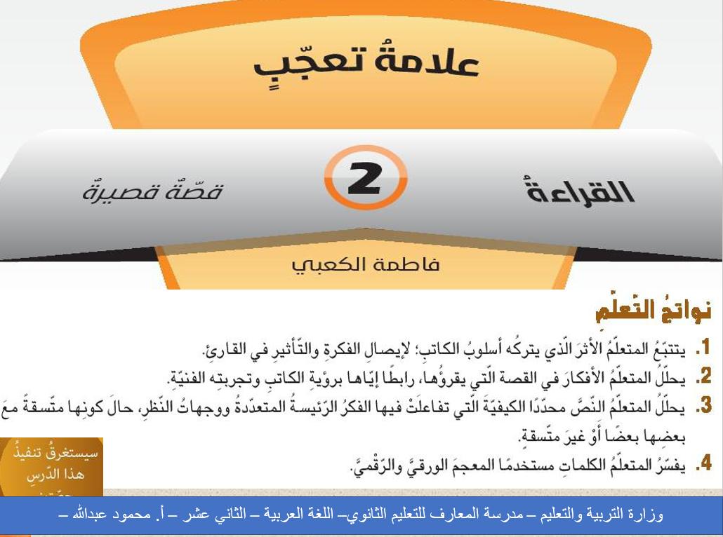 بوربوينت درس علامة التعجب للصف الثاني عشر مادة اللغة العربية Incoming Call Screenshot Incoming Call