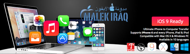 Imazing برنامج بديل الأيتونز لنقل الملفات مجانا Osx Ipod Iphone