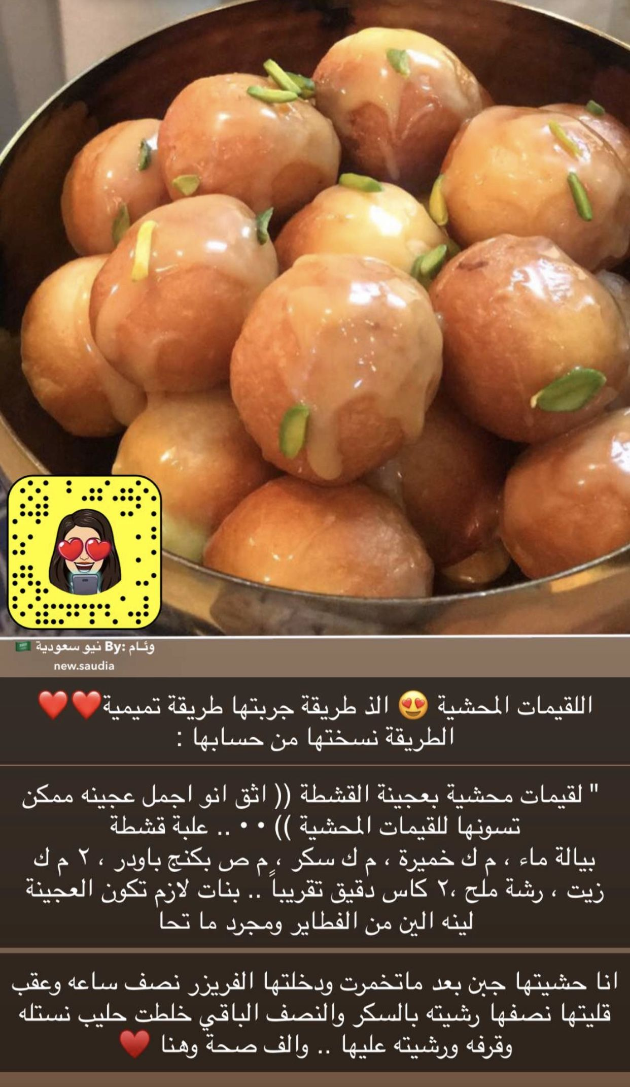 Pin By Red Wave On Arabic Food Yummy Food Dessert Sweets Recipes My Recipes