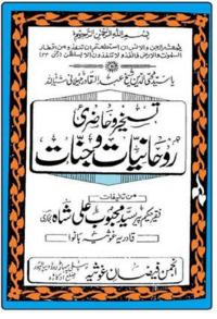 kala jadu  Taweez~ amliyat: kala jadu books urdu pdf free
