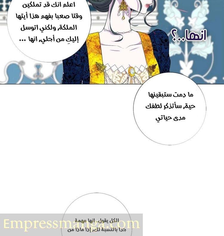 Lady To Queen 37 2者 Empressmanga إمبراطورة المانجا