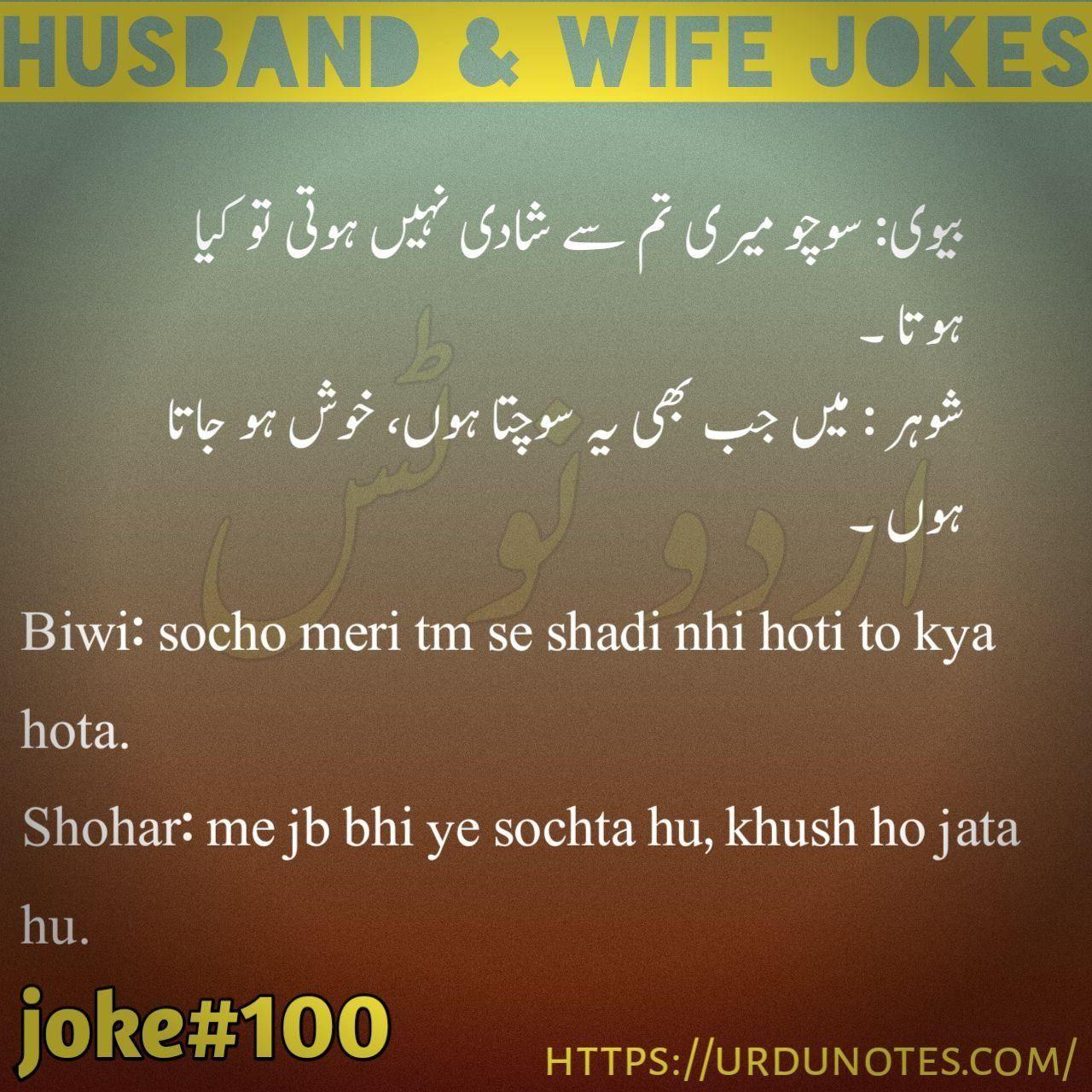 Lateefay Wife Jokes Husband Humor Husband Wife Humor