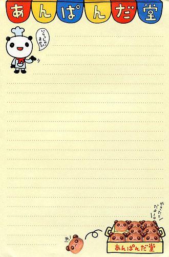 Panda Baker Letter Sheet   Flickr - Photo Sharing!   (^o^)b good ...