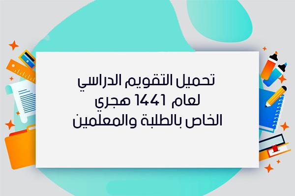 تحميل التقويم الدراسي 1441 التقويم الهجري 1441 الدراسي بالاسابيع في السعودية لعام 2020 ميلادي School Calendar Calendar School