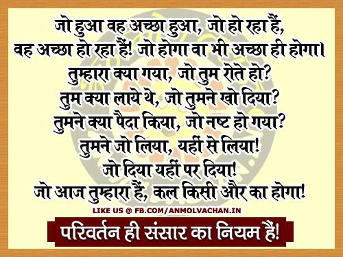 Bhagavad Gita Quotes In Hindi 2