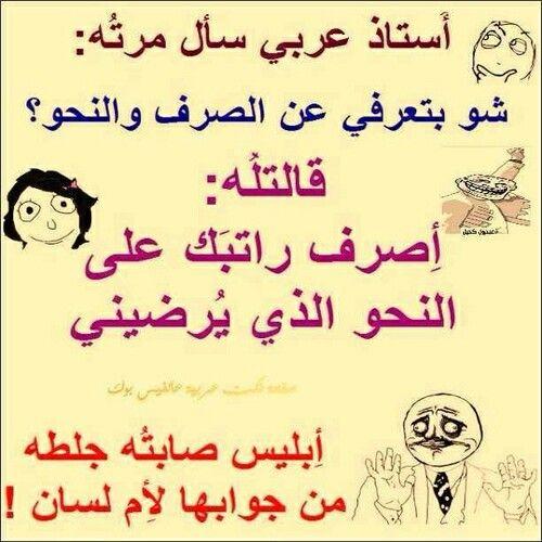 Desertrose هههههه Funny Arabic Quotes Arabic Funny Funny