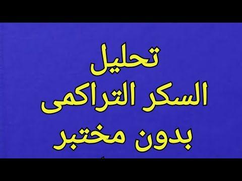 اعرف تحليلك التراكمى بدون مختبر من البيت وازى يكون مظبوط Youtube Self Defense Moves Coping Skills Ali Quotes