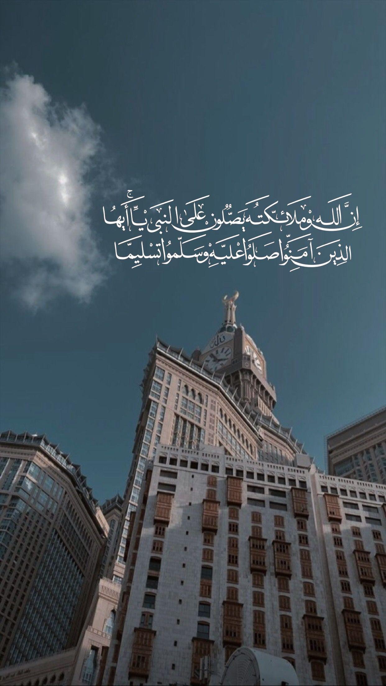 يوم الجمعه اللهم صل وسلم وبارك على نبينا محمد Islamic Pictures Beautiful Quran Quotes Friday Pictures