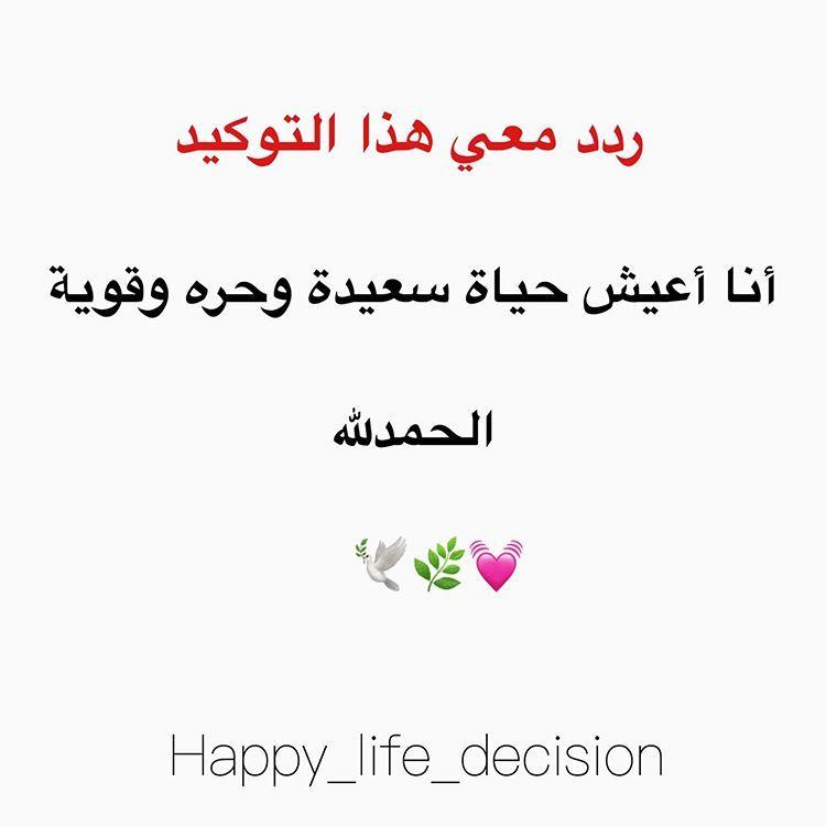 نعم لهذه الحياة القوية Wisdom Quotes Life Words Quotes Positive Quotes