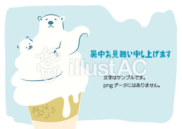 フリーイラスト素材シロクマ 暑中見舞い カード しろくま 動物