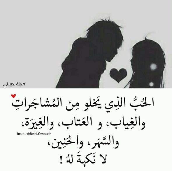كلام حب رومانسي واجمل عبارات رومانسية وكلام غزل موقع مصري Quotes For Book Lovers Love Words Funny Arabic Quotes