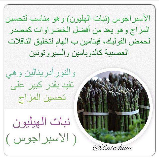 Bntesham On Instagram الأسبراجوس نبات الهليون وهو مناسب لتحسين المزاج وهو يعد من أفضل الخضراوات كمصدر لحمض الفوليك فيت Fruit Instagram Posts Health Beauty
