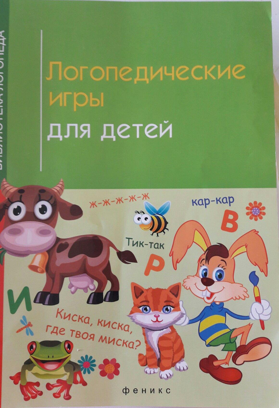 Букварь жукова. Учимся читать.