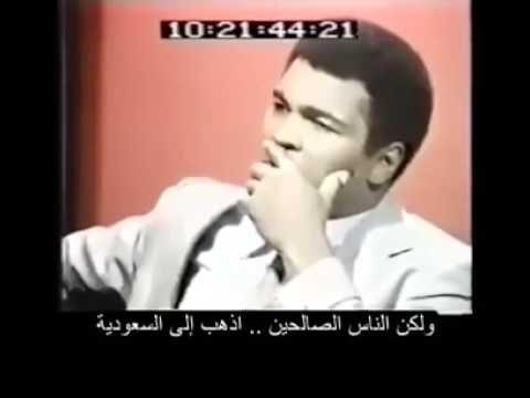 اسمع ماذا قال الملاكم المسلم محمد علي كلاي رحمه الله عن ستر المرأة