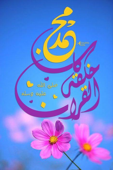 كان خلقه القرآن صور