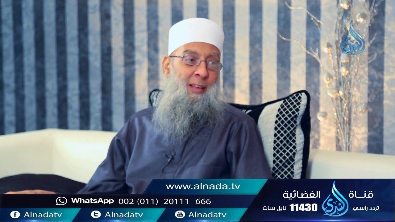 لقاء خاص 1 الشيخ أبي إسحاق الحويني في ضيافته د بشار عواد Fashion Hijab