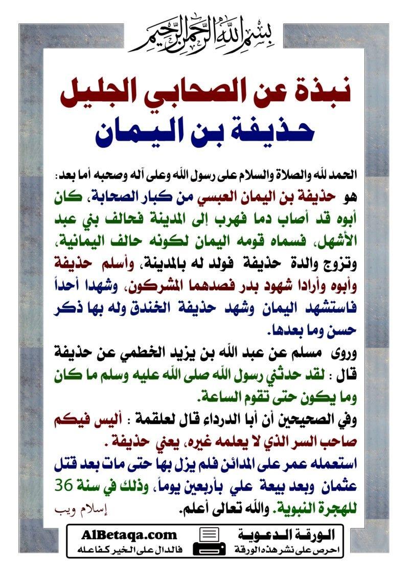 حذيفة ابن اليمان رضى الله عنه Learn Islam Islamic Phrases Islamic Information