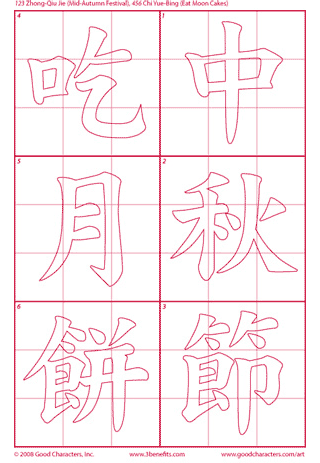 Practice Paper For Learning Chinese CharactersCalligraphy  Sumi