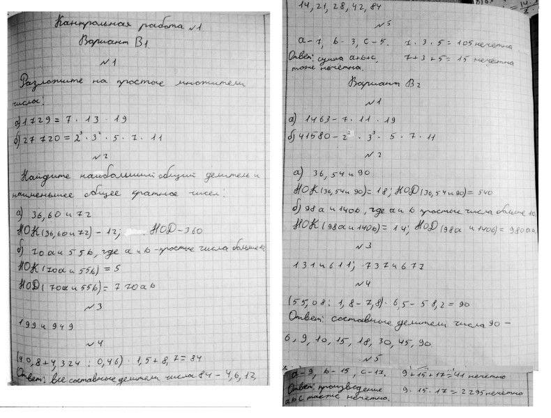 Бесплатный решебник по математике 6 класс ершова