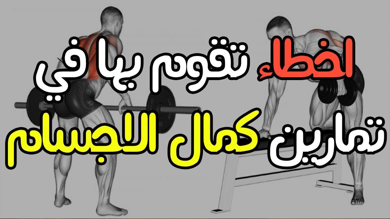 الشكل الصحيح للتمارين و اخطاء تقوم بها في تمارين كمال الاجسام Gym Workout Videos Gym Workouts Workout Videos