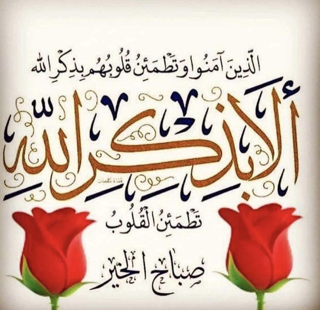سبحان الله وبحمده سبحان الله العظيم صباح الخير للجميع Arabic Calligraphy Instagram Posts Greetings
