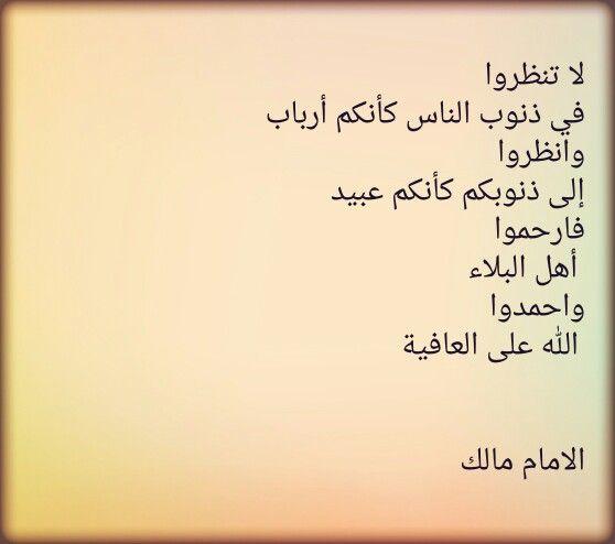 الإمام مالك رحمه الله وجزاه عنا خير الجزاء Words Math Arabic