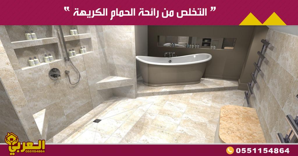 التخلص من رائحة الحمام الكريهه و رائحة المجاري و بالوعة الحمام الكريهه Corner Bathtub Bathtub Bathroom