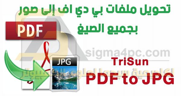 Pin On تحويل Pdf الى Jpg بجودة عالية وجميع صيغ الصور Trisun Pdf To Jpg كامل