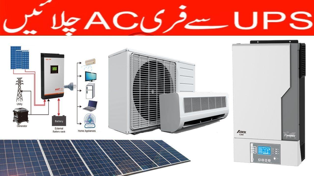 Run Ac Without Wapda Inverex Vm Iii 5 2kw Solar System Run Ac On S Solar System Solar Solar Inverter