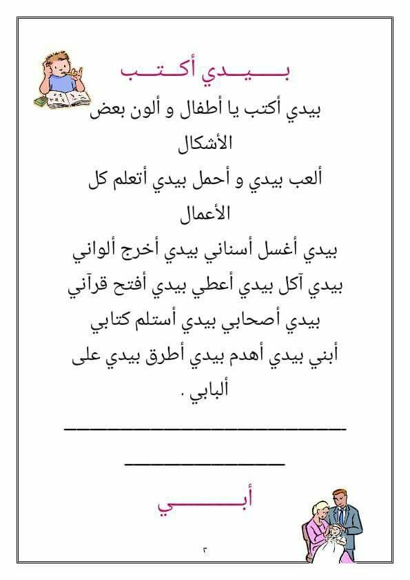 Arabic Alphabet For Kids Alphabet For Kids Easy Face Mask Diy