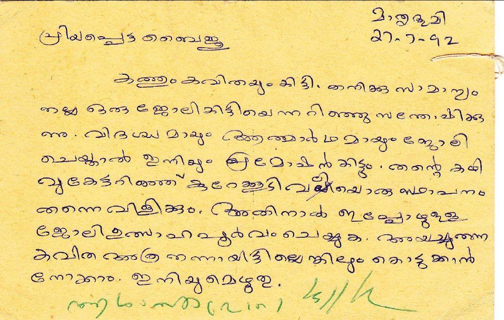 Letter From Kunjunni Mash Popular Malayalam Poet Poems Old Diary Start Writing