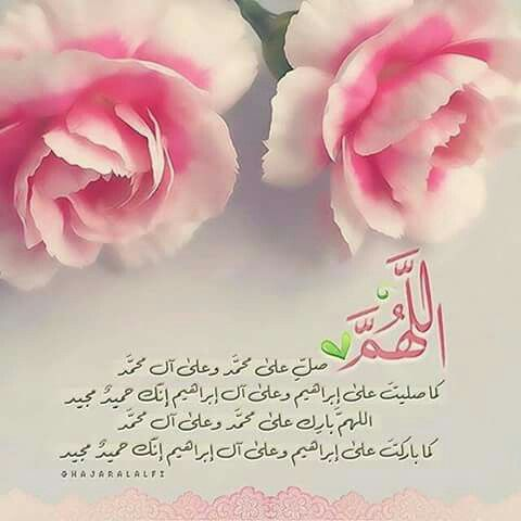 صلى عليك الله يا علم الهدى ما حن مشتاق الى لقياك Good Morning Beautiful Quotes Good Morning Beautiful Beautiful Quotes