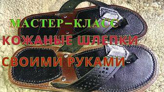 Мокасины своими руками. Обувь своими руками. - YouTube