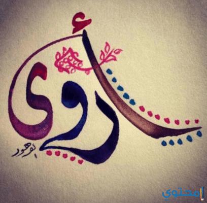 معني اسم اروى وصفاتها الشخصية Arwa معاني الاسماء اجدد صور اسم اروى اجمل اسماء البنات Arabic Calligraphy Art Calligraphy