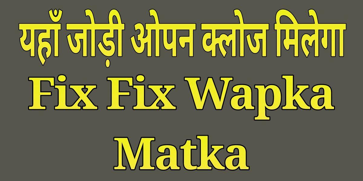 Fix Fix Wapka Matka Guru Tara Matka Fix Numbers Win 10 Lakhs