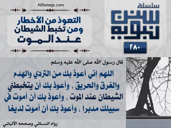 سنن نبوية التعوذ من الأخطار ومن تخبط الشيطان عند الموت Hadeeth Ahadith Peace Be Upon Him