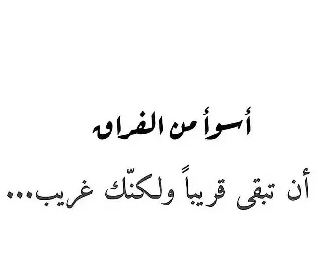 Pin By Bleedingheartrose Light On خواطر خذلان و عتاب Arabic Quotes Photo Quotes Love Words
