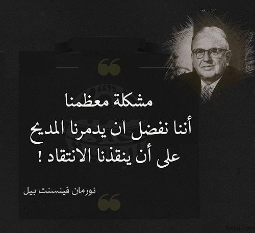 حكم واقوال عن المدح والمديح اقتباسات مدح الرجال العظماء Wise Quotes Mixed Feelings Quotes Words Quotes