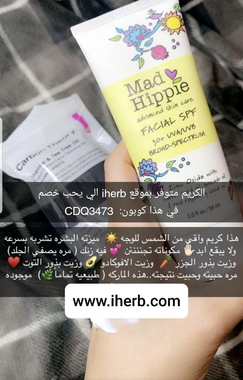 Mad Hippie Skin Care Products عامل وقاية الوجه من الشمس الحماية واسعة الطيف من أشعة الشمس 30 2 0 أوقية 59 جم Mad Hippie Skin Care Mad Hippie Broad Spectrum Sunscreen