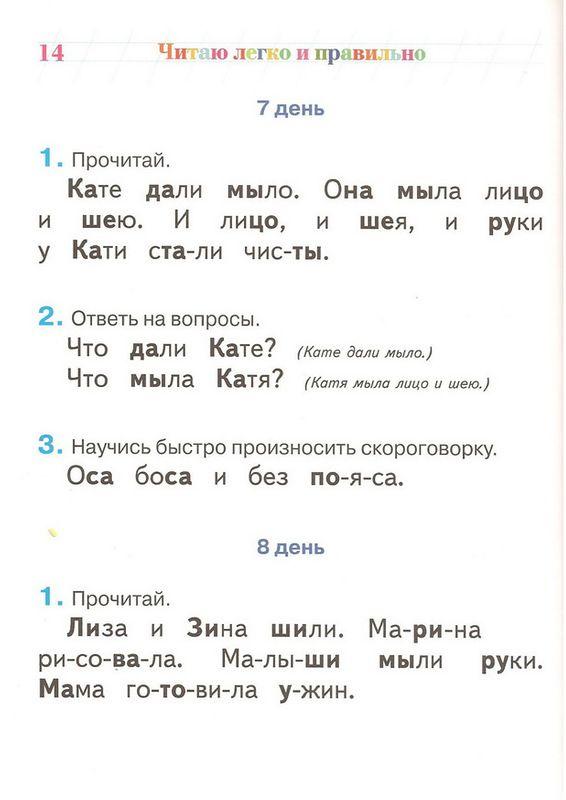 Мама для мам: Ломоносовская школа. Читаю легко и правильно ...