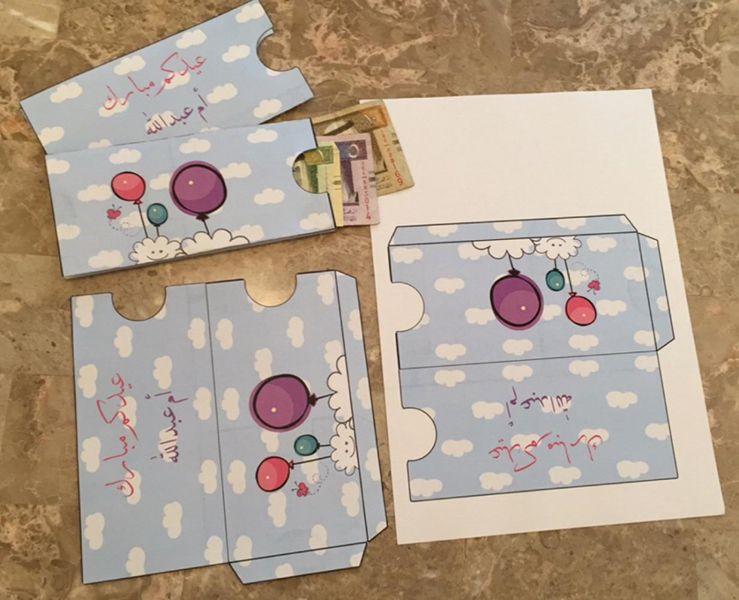 Pin By Hager Taysseer On Eidya Diy Eid Gifts Eid Crafts Eid Stickers