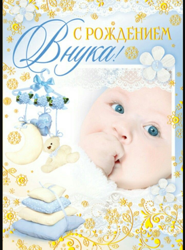 процессе операции красивые открытки с рождением внука для деда так, правильной