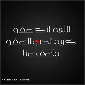 اللهم انك عفو كريم تحب العفو فاعف عني Prayer Book Words Ramadan