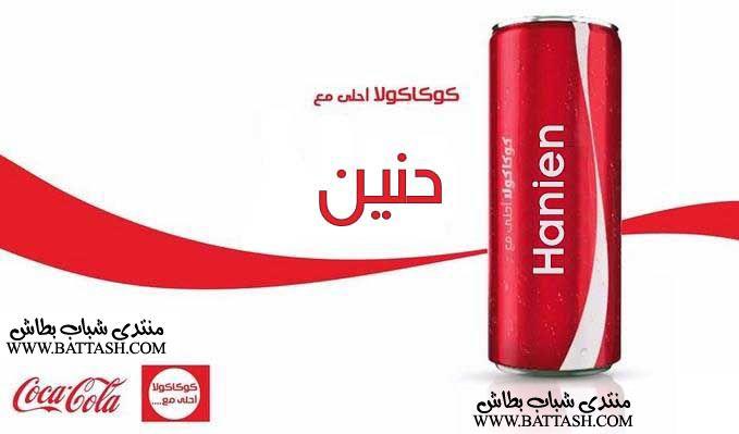 Pin On Coca Cola A7la