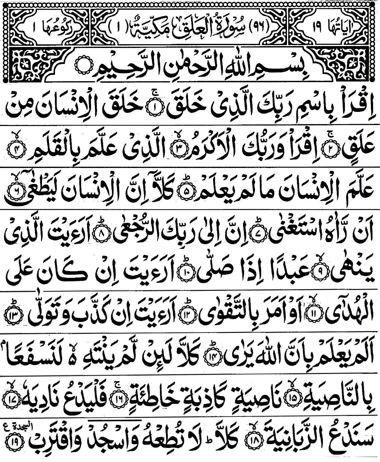 Surah Al Alaq : surah, Islam, Ultimate, Peace