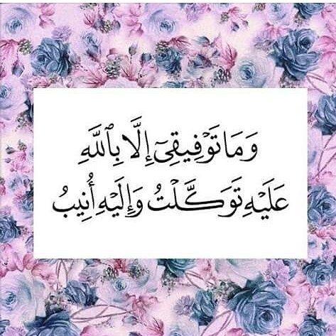 و ما توفيقي إلا بالله عليه توكلت و إليه أنيب Allah Novelty Sign Islam