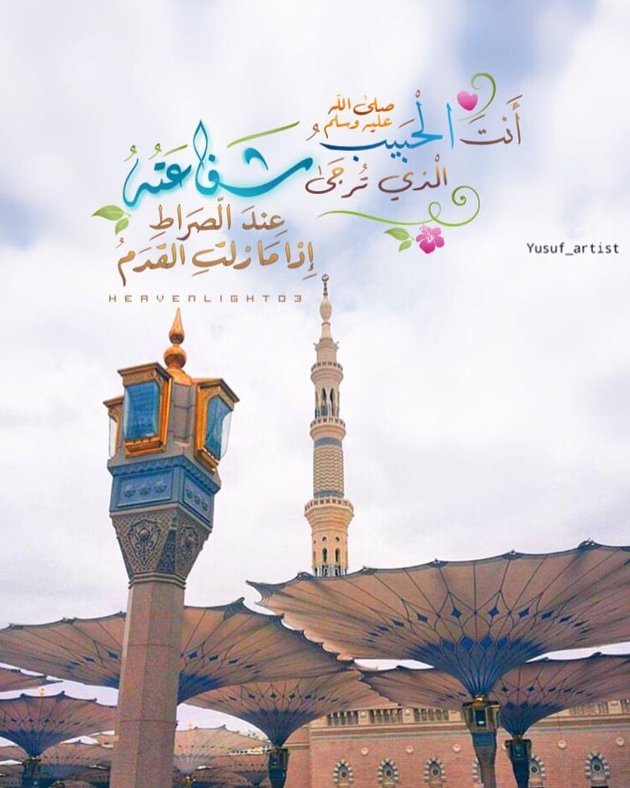 أنت الحبيب الذي ت رجى شفاعته عند الصراط إذا ما زلت القدم يوم الجمعة الجمعة الصلاة على Islamic Images Islamic Pictures Islamic Wallpaper