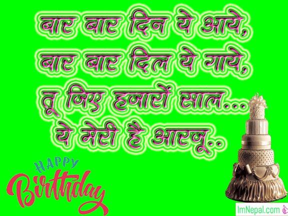 Pin on Hindi Birthday Greeting Cards
